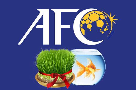 ببینید | پیام AFC به مناسبت نوروز با هنرنمایی ستارههای فوتبال ایران!