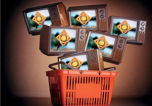 تبلیغات اعصاب خُرد کن در تلویزیون