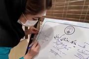 ببینید   لحظه تحویل سال کادر درمانی یک بیمارستان در اصفهان