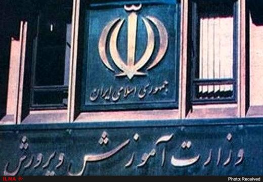 اطلاعیه وزارت آموزش و پرورش درباره خبر تمدید تعطیلی مدارس