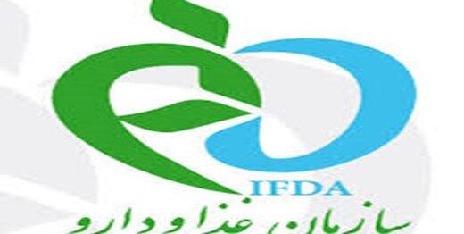 توضیح سازمان غذا و دارو درباره «تولید داروی ترکیبی ایرانی کرونا»