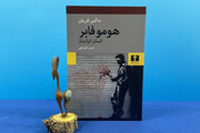 رمانی از ماکس فریش به فارسی ترجمه شد