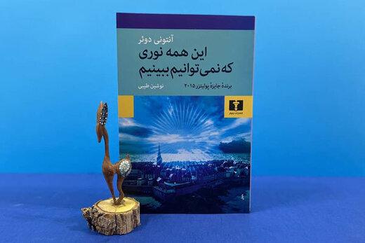 رمان برگزیده پولیتزر ۲۰۱۵ به ایران آمد