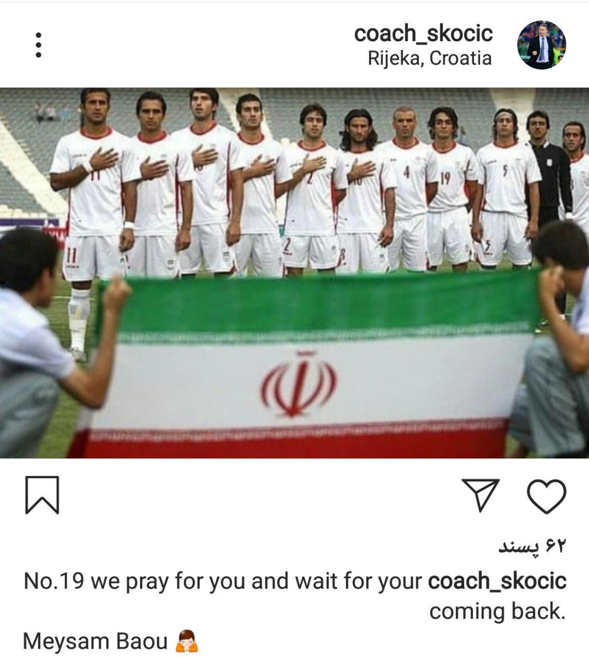 سرمربی تیم ملی فوتبال ایران برای میثم بائو آرزوی سلامتی کرد.