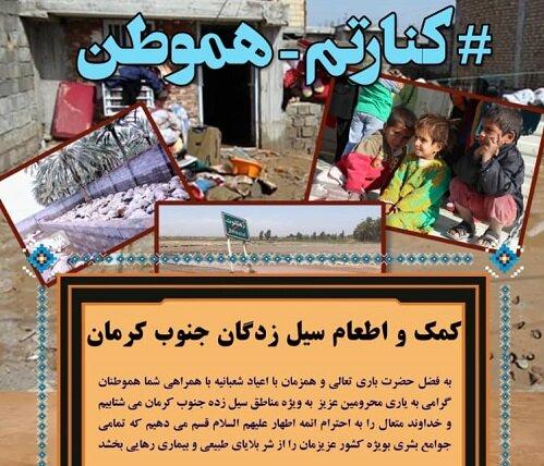 اجرای پویش مردمی «#کنارتم هموطن» ویژه کمک به سیلزدگان جنوب کرمان