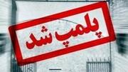 بی تعارف پلمپ میکنیم/ پلمپ ۲۰۰ واحد صنفی در مشهد