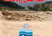 هشدار شرکت آب منطفه ای کهگیلویه و بویراحمد نسبت به طغیان رودخانهها
