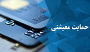 امکان ثبت نام مجدد برای متقاضیان یارانه معیشتی فراهم می شود