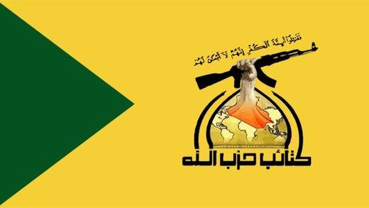 کتائب حزبالله عراق برای آمریکا خط و نشان کشید: پاسخ این بار سخت خواهد بود