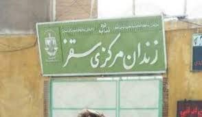 فرمانده سپاه کردستان: علت احتمالی فرار زندانیان سقز، ترس از کرونا بوده / حدود ۷۰ زندانی فرار کردند که همه آنها توسط دوربینهای مدار بسته شناسایی شدهان