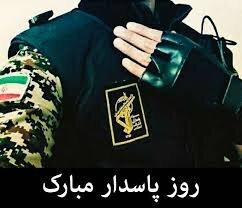 تبریک استاندار البرز بمناسبت میلاد امام حسین (ع) و روز پاسدار