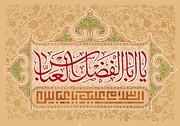 راز محبوبیت بزرگمرد؛ قسمهای حضرت عباس(س) در فرهنگ ایرانی