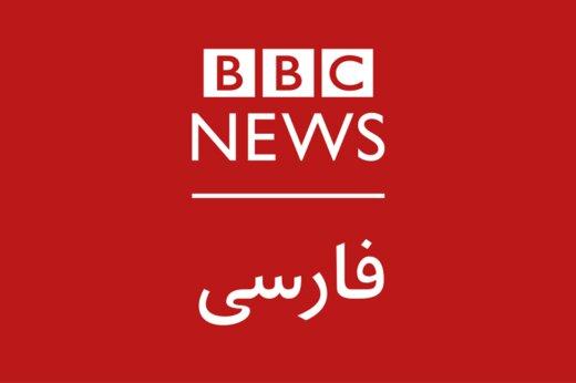 گاف جدید بیبیسی درباره مجلس ایران+عکس