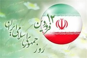 بیانیه اداره کل فرهنگ و ارشاد اسلامی استان به مناسبت روز جمهوری اسلامی