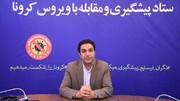 """نمره قبولی رسانههای استان قزوین در پیشگیری از شیوع """"کرونا"""""""