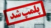 پلمپ ۶۰ واحد صنفی در استان سمنان / ۲۷۰۰ واحد صنفی اخطار پلمپ دریافت کرده اند