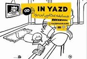 برگزاری مسابقه عکاسی«این یزد» با هدف تشویق مردم به ماندن در خانه
