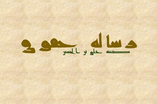 انتشار رساله حقوق با دستخط منسوب به امام سجاد(ع)