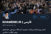 تصاویر |  اقدام عجیب و  غریب نیمه شبانه توئیتر :حسابهای کاربری رهبر انقلاب مسدود و بلافاصله فعال شدند!