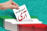 ۴۱ سالگیِ انتخاب«جمهوری اسلامی»؛ نه یک کلمه کمتر نه یک کلمه بیشتر
