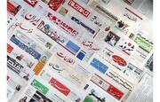 اطلاعیه معاونت مطبوعاتی درباره انتشار نسخه کاغذی رسانهها