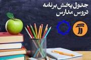 برنامههای درسی,جدول زمانی پخش برنامههای درسی
