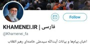 اقدام عجیب توئیتر علیه حسابهای مربوط به سایت رهبری