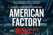 روایتی بیپرده از تقابل چین و آمریکا