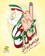 پیام تبریک مدیرعامل سازمان منطقه آزاد انزلی بمناسبت ۱۲ فروردین روز جمهوری اسلامی