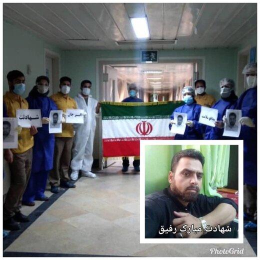 اولین مدافع سلامت استان سمنان به لقا الله پیوست