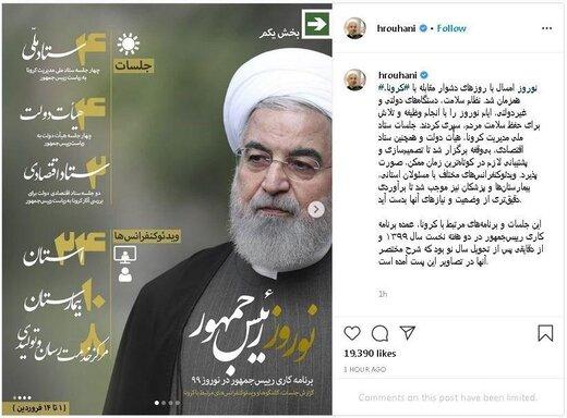 روایت اینستاگرامی روحانی از برنامههای ضدکرونایی دولت در ایام تعطیلات نوروز