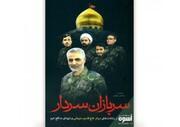 انتشار «سربازان سردار» در ترکیه / روایتی از سردار سلیمانی و مدافعان حرم