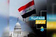 ببینید | پشت پرده تهدیدهای آمریکا علیه نیروهای مردمی عراق و ایران چیست؟