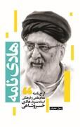 انتشار کتاب 1079صفحه ای یادنامه حجت الاسلام هادی خسروشاهی توسط رسول جعفریان
