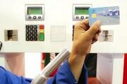 مصرف بنزین پس از تعطیلات نوروزی چه تغییری کرده است؟