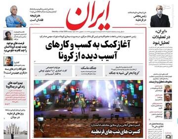 صفحه اول روزنامههایی که چاپ نشد/ شنبه ۱۶ فروردین