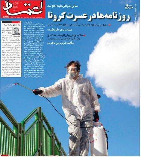 اعتماد: روزنامه ها در عسرت کرونا
