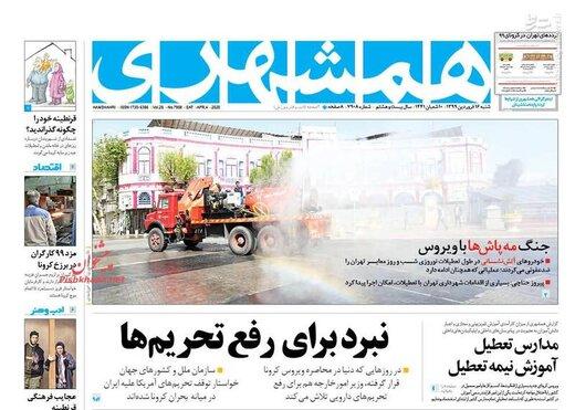همشهری: نبرد برای رفع تحریمها
