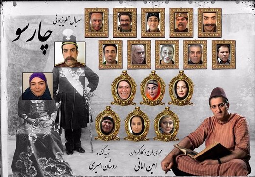 سریال جدید تلویزیون با بازی یوسف صیادی و نصرالله رادش