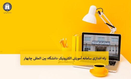راهاندازی سامانه آموزش الکترونیک دانشگاه بینالمللی چابهار