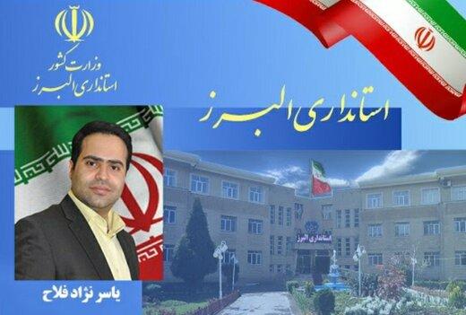 سرپرست دبیری کمیسیون مبارزه با قاچاق کالا و ارز استان البرز منصوب شد