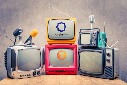 برنامه کلاسی تلویزیون در روز یکشنبه ۱۷ فروردین