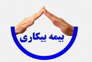  توضیحات مدیرخانه مطبوعات و خبرنگاران چهارمحال و بختیاری در مورد طرح بیمه بیکاری خبرنگاران