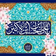  پیام استاندار چهارمحال وبختیاری به مناسبت فرارسیدن  روز جوان