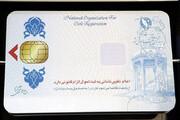پاسخ ثبت احوال به اخبار هک شدن اطلاعات هویتی ایرانیان
