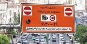 جریمه ورود به منطقه طرح ترافیک ۵ برابر شد/ تصویر