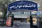 دانشگاهی که آزمون جامع دکتری را تا آخر خرداد ۹۹ تعطیل کرد