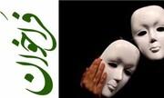 فراخوان سی و دومین جشنواره تئاتر چهارمحال و بختیاری منتشر شد