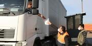 رانندگان پایانه بار قزوین بسته بهداشتی گرفتند