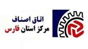 تشکیل ۴۵ فقره پرونده تخلفات در اصناف فارس